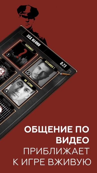 Скриншот №2 к FaceMafia-мафия онлайн с видео