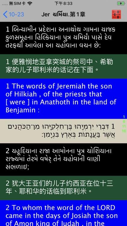 Gujarati Audio Bible 古吉拉特语圣经 screenshot-3