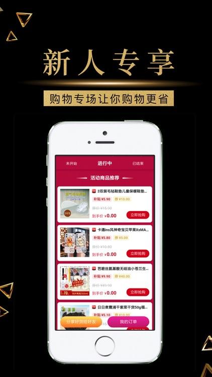 全球购骑士卡 - 吃喝玩乐购万能特权卡 screenshot-3