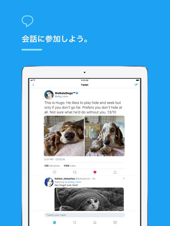 Twitterのおすすめ画像3