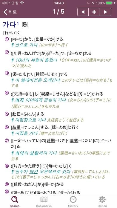 YBM 올인올 한일 사전 - KoJp DICのおすすめ画像3