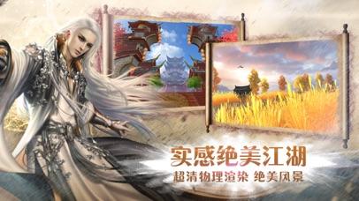 烈火如歌—全球华人第一恋爱武侠手游 screenshot 5