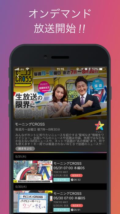 テレビがアプリで視聴できる!エムキャスのおすすめ画像2
