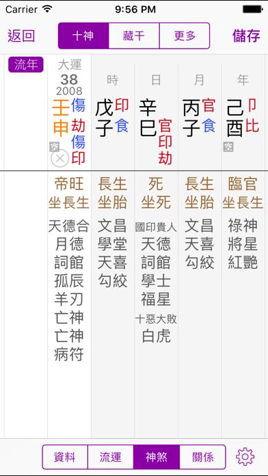 十三行八字 for iPhoneのおすすめ画像2