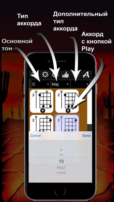 Компас Аккордов для Банджо скриншот программы 3