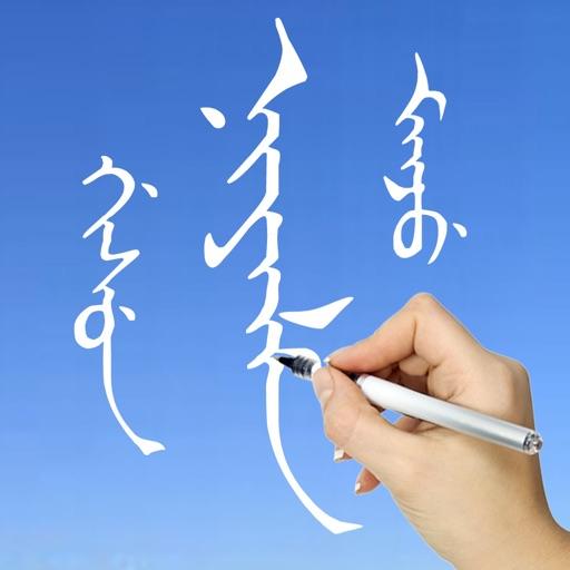 Learn Manchu Handwriting