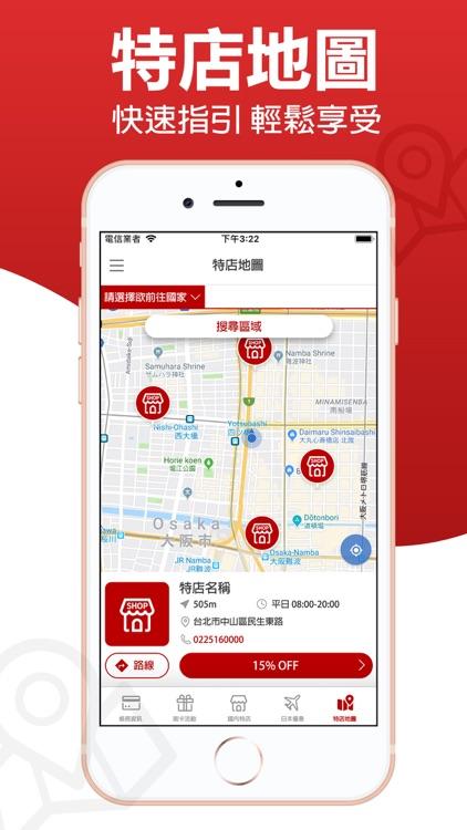 樂天信用卡 screenshot-3