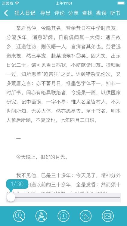鲁迅全集(离线版) screenshot-3