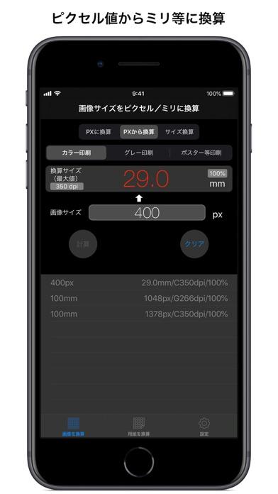 PixelConverter - 画像印刷サイズ換算のスクリーンショット2