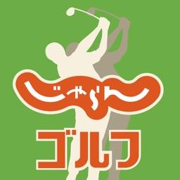 スイングチェック By じゃらんゴルフ By Recruit Co Ltd