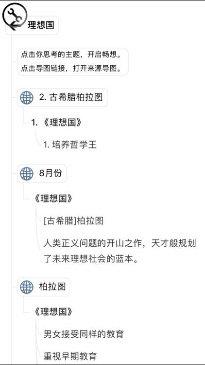 3A 思维导图 screenshot-6