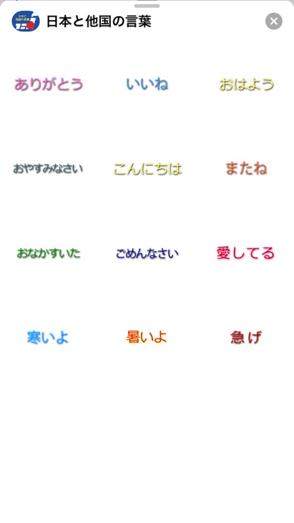 日本と他国の言葉