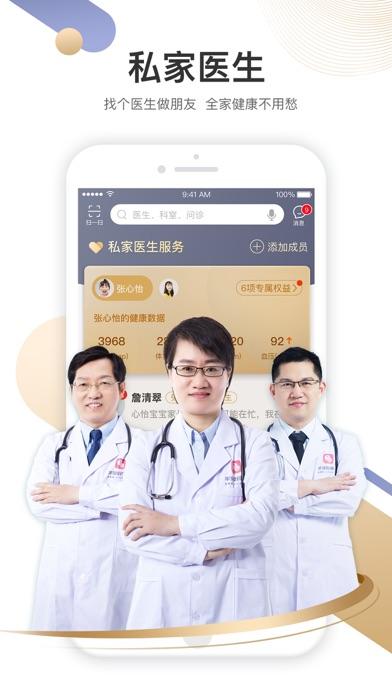 药物在线咨询_平安好医生-在线咨询挂号购药平台 App Download - Android APK
