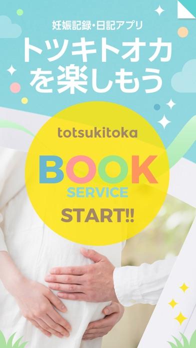 トツキトオカ:夫婦で共有できる『妊娠記録・日記』アプリのおすすめ画像2