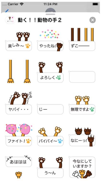 動く!!動物の手2ステッカー screenshot-3
