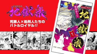 少年ジャンプ+ 人気漫画が読める雑誌アプリのおすすめ画像7