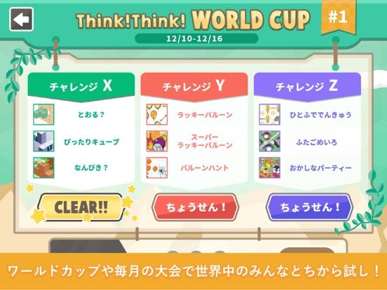 Think!Think!シンクシンク 思考力が育つ教育アプリのおすすめ画像5