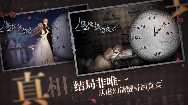 人偶馆绮幻夜(DOLL) screenshot-3