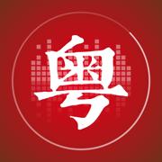 粤语流利说+