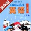 小学英语二年级上下册清华大学版