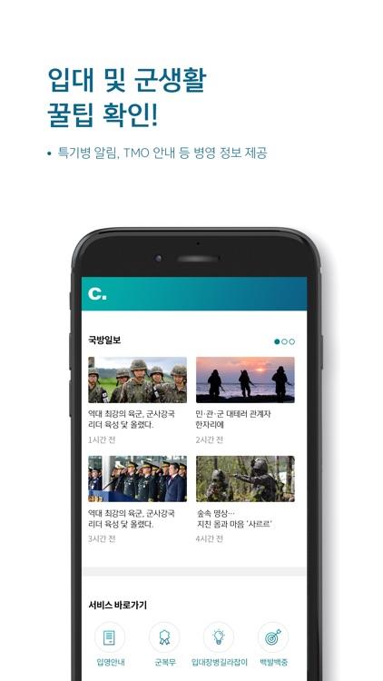 THE CAMP screenshot-3