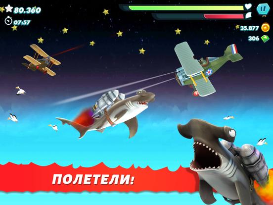 Скачать Hungry Shark Evolution
