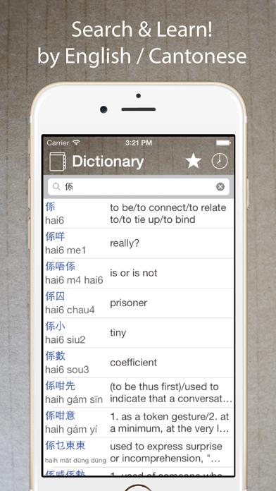 Cantonese English Dictionaryのおすすめ画像1