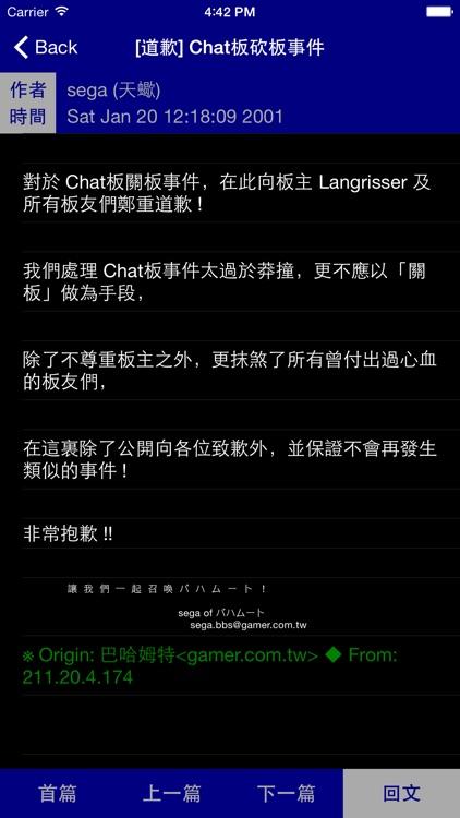 核心洽眾:Bahamut BBS Reader screenshot-3
