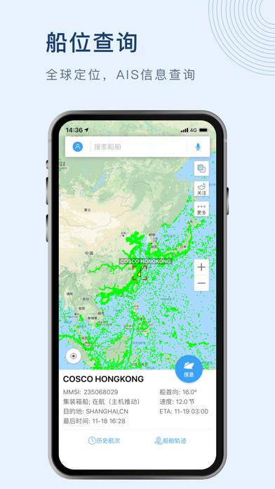 船讯网-全球船舶位置动态实时查询屏幕截图1