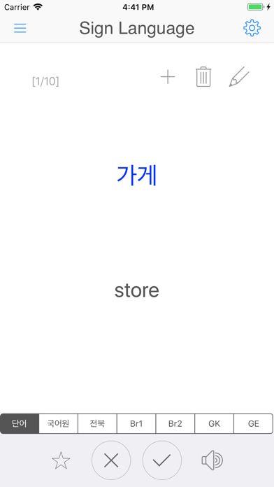 꼼꼼한 한영 수어 사전 for Windows