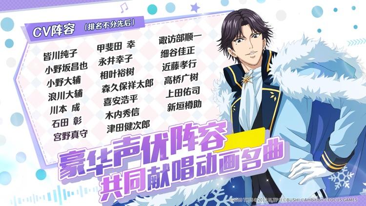 新网球王子 RisingBeat-集英社正版授权 screenshot-4
