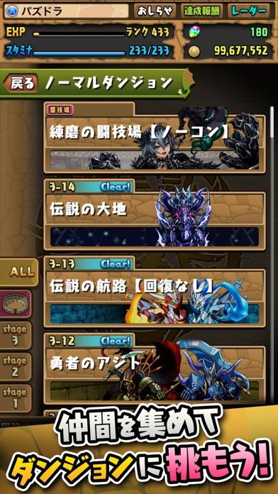 パズル&ドラゴンズ screenshot1