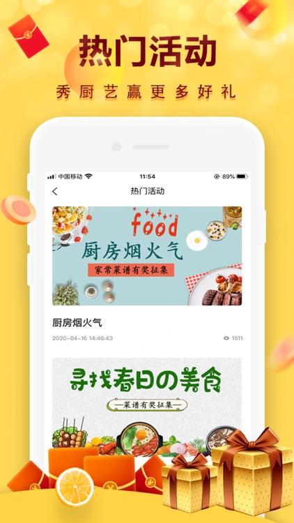 管饭-美食菜谱大全 screenshot-4