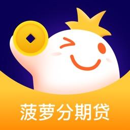 菠萝分期贷-现金贷款借钱app