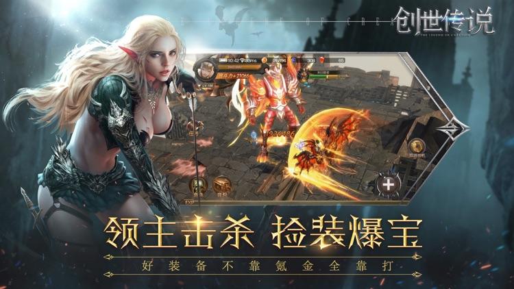 创世传说 - 大型3D魔幻挂机游戏! screenshot-3