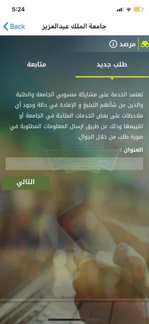 جامعة الملك عبدالعزيز اودس بلاك بورد