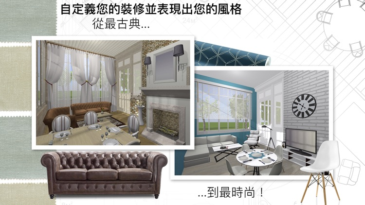 家居3D設計DIY - Home Design 3D screenshot-3