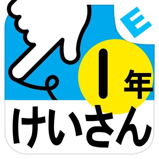 小学1年生算数:けいさん ゆびドリル(計算学習アプリ)