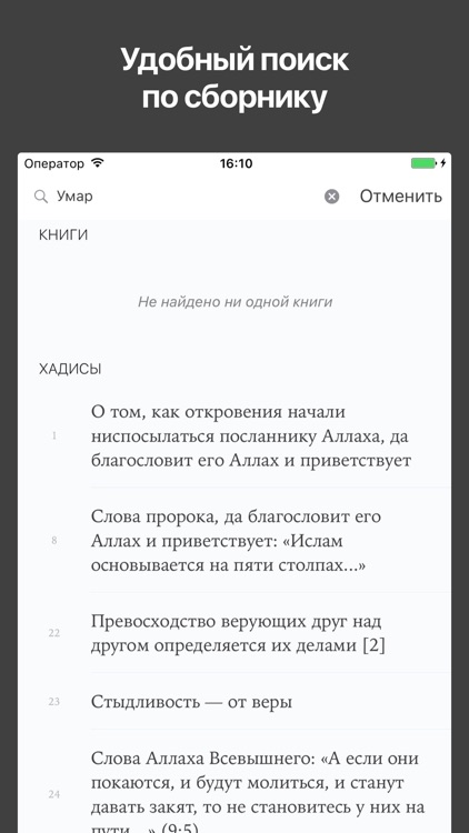 «Сахих» имама аль-Бухари screenshot-2