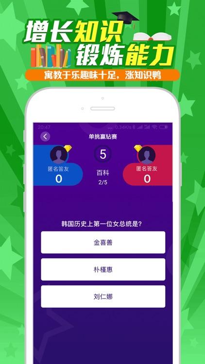 冲榜夺金-赚钱抢红包 screenshot-4