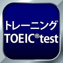トレーニング TOEIC ® test」をApp Storeで