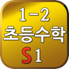 S초등수학121