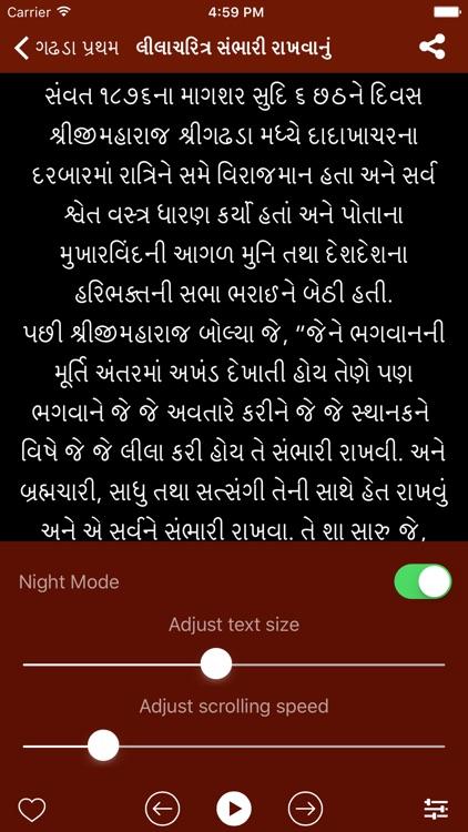 Vachanamrut Gujarati screenshot-4