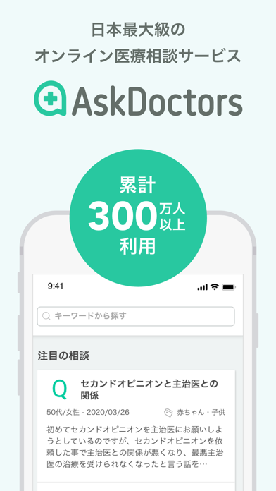 AskDoctorsのおすすめ画像1