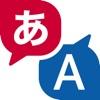はなして翻訳 - 無料人気の便利アプリ iPhone