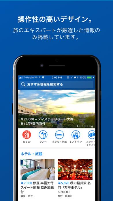 Travelzoo ScreenShot3
