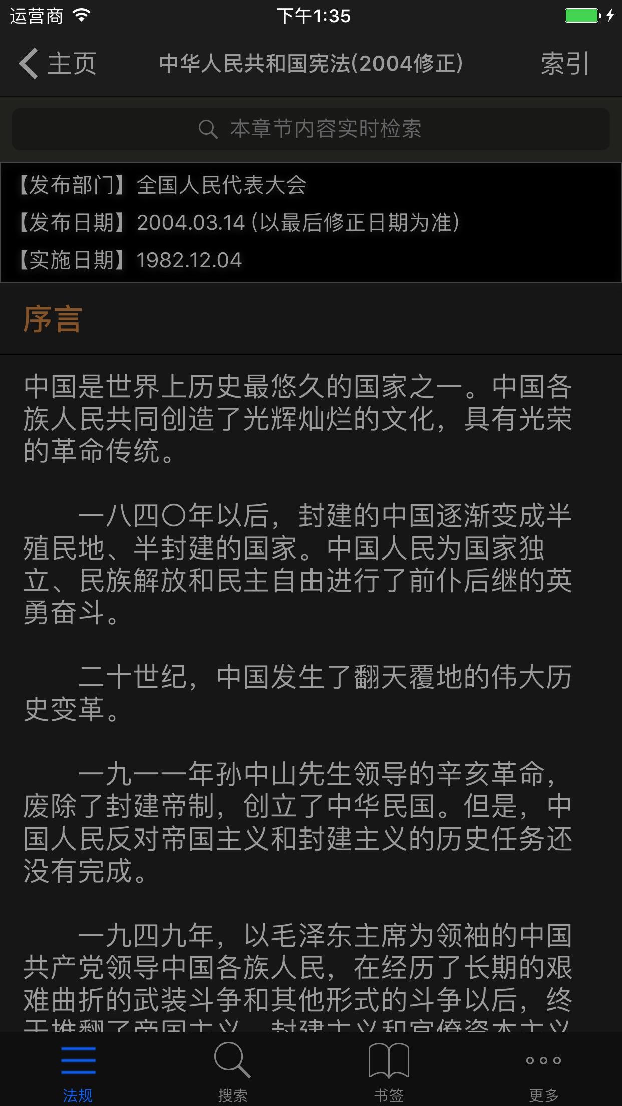中国法律汇编 - 法律法规/司法解释 Screenshot