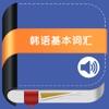 韩语基本词汇 -突破韩国语单词