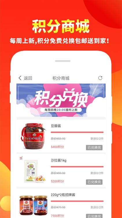 粉丝福利购 - 领内部优惠券省钱返利 screenshot-4