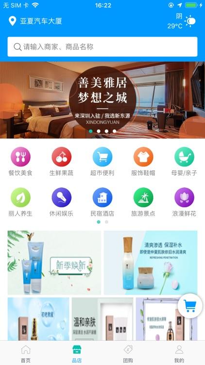 品界生活 screenshot-1
